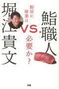 堀江貴文vs.鮨職人の本