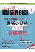 Nursing BUSiNESS vol.13 no.1(2019 1)の本