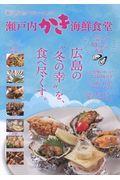 瀬戸内かき海鮮食堂の本
