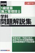 1級建築施工管理技士学科問題解説集 2019年度版の本