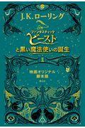 ファンタスティック・ビーストと黒い魔法使いの誕生の本