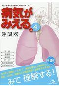 第3版 病気がみえる vol.4の本