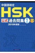 中国語検定HSK公式過去問集1級 2018年度版の本