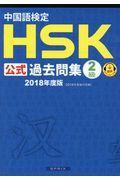 中国語検定HSK公式過去問集2級 2018年度版の本