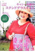 キャシー中島のステンドグラスキルトの本