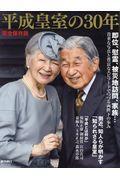 平成皇室の30年の本