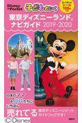 子どもといく東京ディズニーランドナビガイド 2019−2020の本