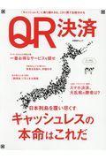 QR決済の本