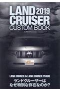 LAND CRUISER CUSTOM BOOK 2019の本