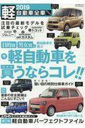 軽自動車全車カタログ 2019の本