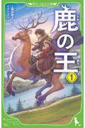 鹿の王 1の本