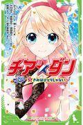 チア☆ダンROCKETS 3の本