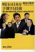 明日の日本を予測する技術の本