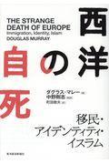 西洋の自死の本