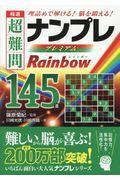 極選超難問ナンプレプレミアム145選 Rainbowの本