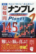 傑作超難問ナンプレプレミアム145選 Planetの本