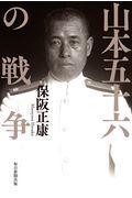 山本五十六の戦争の本