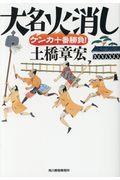 大名火消しケンカ十番勝負!の本