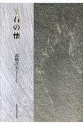 石の懐の本