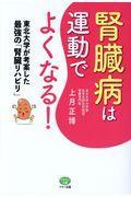 腎臓病は運動でよくなる!の本