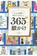 小さな習慣で毎日がうまくいく365日の願かけの本