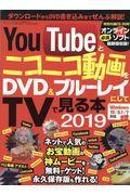 YouTubeとニコニコ動画をDVD&ブルーレイにしてTVで見る本 2019の本