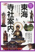 東海寺社案内の本