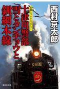 十津川警部 雪とタンチョウと釧網本線の本