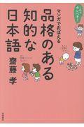 これでカンペキ!マンガでおぼえる品格のある知的な日本語の本