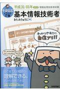 キタミ式イラストIT塾基本情報技術者 平成31/01年の本