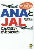 ANAとJALこんな違いがあったのかの本