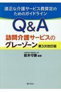 第3次改訂版 Q&A訪問介護サービスのグレーゾーンの本