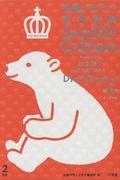 第13版 初級クラウン英和辞典 シロクマ版の本