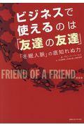 ビジネスで使えるのは「友達の友達」の本
