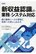 新収益認識の業務・システム対応の本