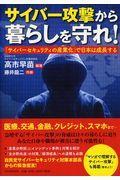サイバー攻撃から暮らしを守れ!の本