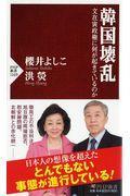韓国壊乱の本