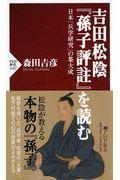 吉田松陰『孫子評註』を読むの本