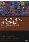 ヘイトクライムと修復的司法の本