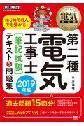 第二種電気工事士[筆記試験]テキスト&問題集 2019年版の本