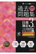 合格するための過去問題集日商簿記3級 19年2月検定対策の本
