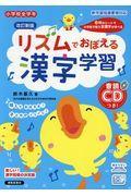 改訂新版 リズムでおぼえる漢字学習の本