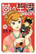 甘い生活2nd season 11の本