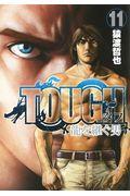 TOUGH龍を継ぐ男 11の本
