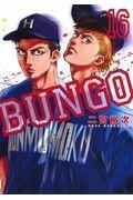 BUNGO−ブンゴ− 16の本