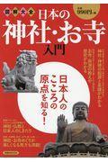 図解大全日本の神社・お寺入門の本