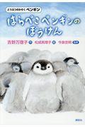 はらぺこペンギンのぼうけんの本
