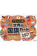 デラックス版世界の国旗カード197の本