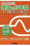 電験3種過去問マスタ理論の15年間 2019年版の本