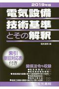 電気設備技術基準とその解釈 2019年版の本